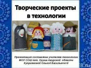 Презентация составлена учителем технологии МОУ СОШ пгт. Уруша Амурской области К