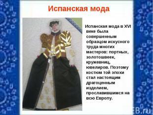 Испанская мода Испанская мода в XVI веке была совершенным образцом искусного тру