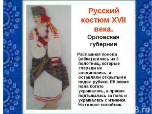 Русский костюм XVII века.Орловская губерния Распашная понева (юбка) шилась из 3