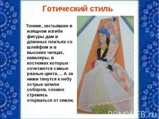 Готический стиль Тонкие, застывшие в изящном изгибе фигуры дам в длинных платьях