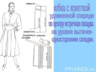 юбка с кокеткойудлиненной спередипо центру встречная складкана уровне вытачек-од