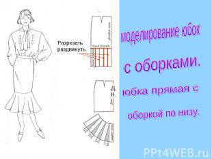 моделирование юбокс оборками.юбка прямая соборкой по низу.