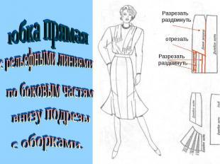 юбка прямаяс рельефными линиямипо боковым частямвнизу подрезыс оборками.