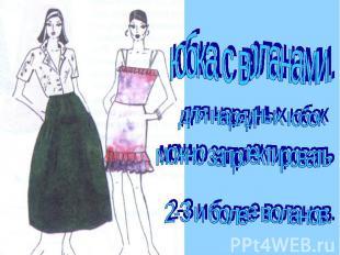 юбка с воланами.для нарядных юбокможно запроектировать2-3 и более воланов.