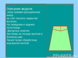 Описание модели: юбка прямая расширенная книзуза счет полного закрытия вытачек.