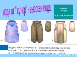 """мода от """" кутюр"""" - высокая мода.Вячеслав ЗайцевВалентин Юдашкин"""