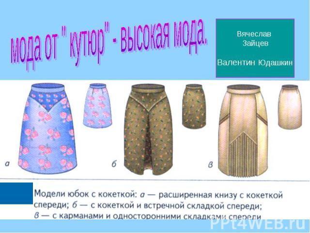 мода от