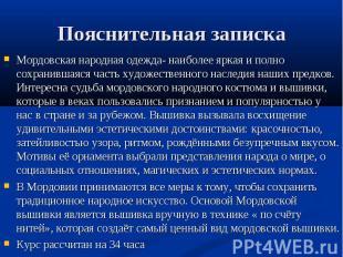 Пояснительная записка Мордовская народная одежда- наиболее яркая и полно сохрани