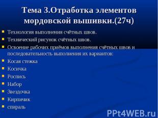 Тема 3.Отработка элементов мордовской вышивки.(27ч) Технология выполнения счётны