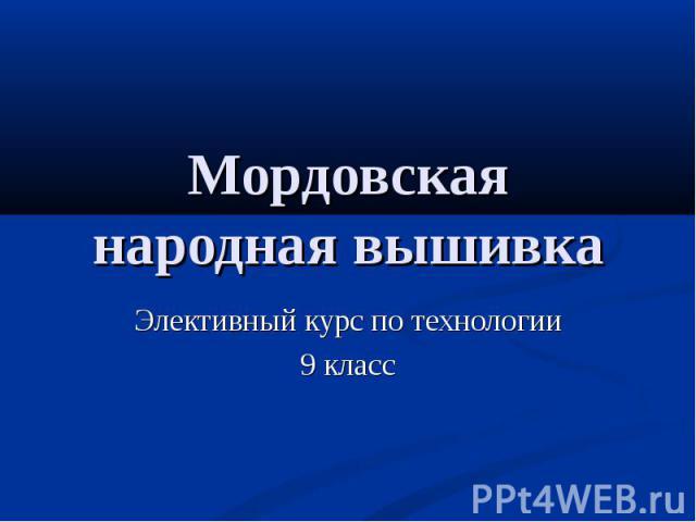 Мордовская народная вышивка Элективный курс по технологии9 класс