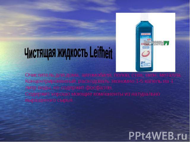 Чистящая жидкость Leifheit Очиститель для дома, автомобиля, полов, стен, окон, металла. Концентрированный, расходовать экономно 1-5 капель на 1 литр воды, не содержит фосфатов. Содержит хорошо моющие компоненты из натурально выращеного сырья.