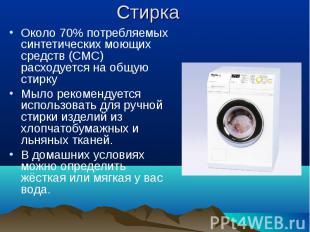 Стирка Около 70% потребляемых синтетических моющих средств (СМС) расходуется на