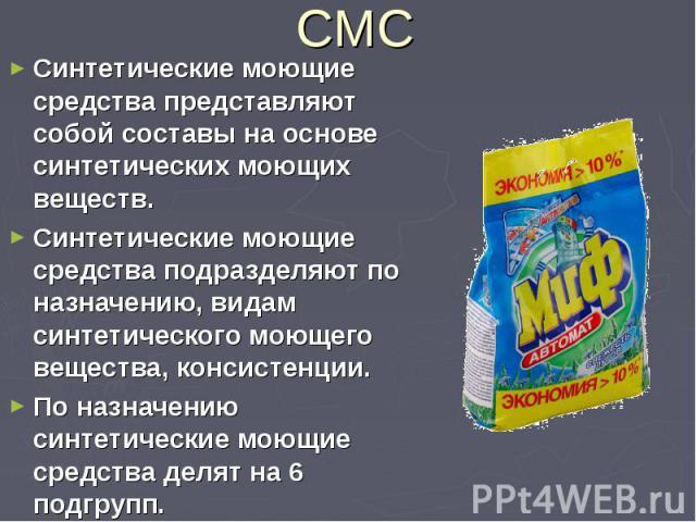 СМС Синтетические моющие средства представляют собой составы на основе синтетических моющих веществ. Синтетические моющие средства подразделяют по назначению, видам синтетического моющего вещества, консистенции.По назначению синтетические моющие сре…