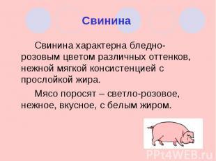 Свинина Свинина характерна бледно-розовым цветом различных оттенков, нежной мягк