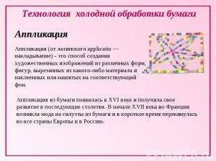 Технология холодной обработки бумаги АппликацияАппликация (от латинского аррliса
