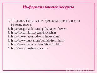 """Информационные ресурсы""""Поделки. Папье-маше. Бумажные цветы"""", изд-во Росмэн, 1996"""