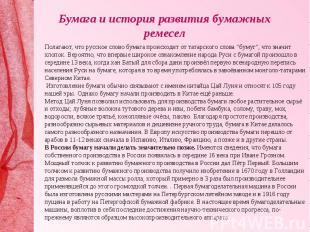 Бумага и история развития бумажных ремесел Полагают, что русское слово бумага пр
