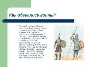 Как одевались воины? Во второй половине 16 века в Москве появились первые войска