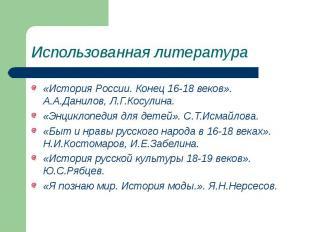 Использованная литература «История России. Конец 16-18 веков». А.А.Данилов, Л.Г.