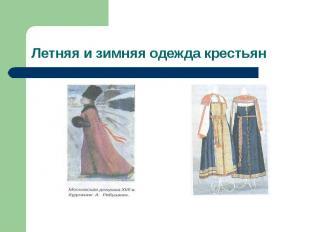 Летняя и зимняя одежда крестьян