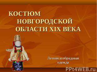 КОСТЮМ НОВГОРОДСКОЙ ОБЛАСТИ XIX ВЕКА Летняя и обрядовая одежда