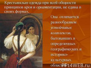Крестьянская одежда при всей общности принципов кроя и орнаментации, не едина в
