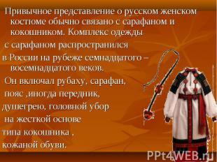 Привычное представление о русском женском костюме обычно связано с сарафаном и к