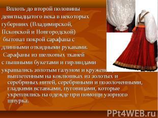 Вплоть до второй половины девятнадцатого века в некоторых губерниях (Владимирско