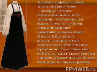 Шелковые сарафаны в 18-19 векe носили с белыми рубахами – «рукавами» из тонких л