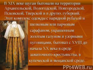 В XIX веке шугаи бытовали на территории Архангельской, Вологодской, Новгородской