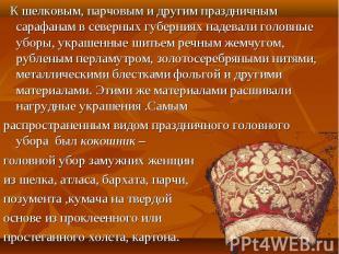 К шелковым, парчовым и другим праздничным сарафанам в северных губерниях надевал