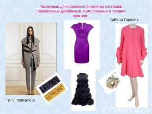 Различные декоративные элементы костюмов современных дизайнеров, выполненные в т