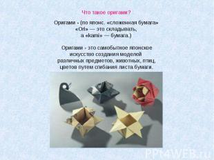 Что такое оригами?Оригами - (по японс. «сложенная бумага» «Ori» — это складывать