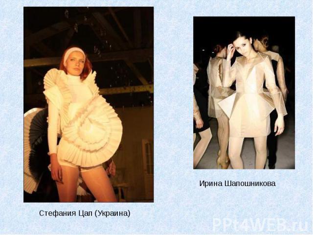 Стефания Цап (Украина)Ирина Шапошникова