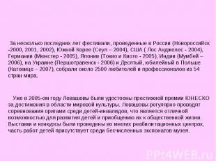 За несколько последних лет фестивали, проведенные в России (Новороссийск -2000,