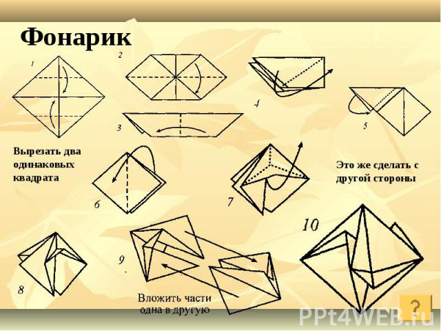 ФонарикВырезать два одинаковых квадратаЭто же сделать с другой стороны