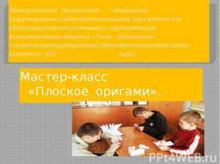 Муниципальное бюджетное специальное (коррекционное) общеобразовательное учрежден