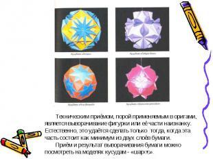 Техническим приёмом, порой применяемым в оригами, является выворачивание фигурки