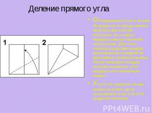 Деление прямого угла Откладывание угла в 30 или 60 градусов не представляет проб