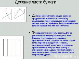 Деление листа бумаги Деление листа бумаги на две части не представляет сложности