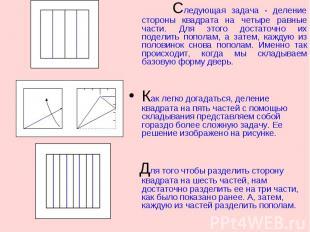 Следующая задача - деление стороны квадрата на четыре равные части. Для этого до