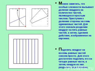 Можно заметить, что особые сложности вызывает деление квадрата на количество час