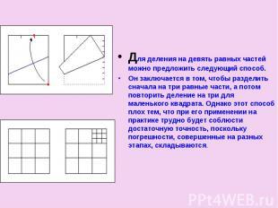 Для деления на девять равных частей можно предложить следующий способ.Он заключа