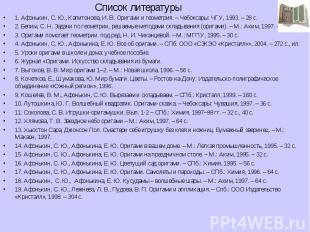 Список литературы 1. Афонькин, С. Ю., Капитонова, И. В. Оригами и геометрия. – Ч