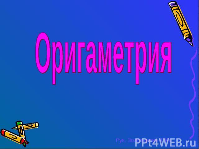 Оригаметрия Рук. Золотарева Т.Ю.