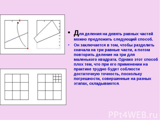Для деления на девять равных частей можно предложить следующий способ.Он заключается в том, чтобы разделить сначала на три равные части, а потом повторить деление на три для маленького квадрата. Однако этот способ плох тем, что при его применении на…