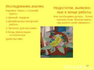 Исследование,анализ.Картина- панно « Осенний букет». 1.Ценный подарок.2.Дизайнер