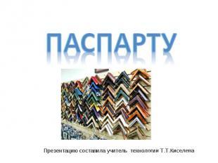 паспарту Презентацию составила учитель технологии Т.Т.Киселева
