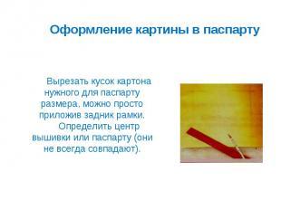Оформление картины в паспарту Вырезать кусок картона нужного для паспарту размер