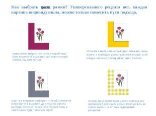 Как выбрать цвет рамки? Универсального рецепта нет, каждая картина индивидуальна
